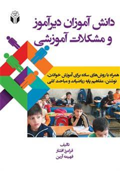 کتاب دانش آموزان دیرآموز و مشکلات آموزشی