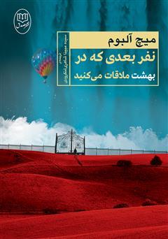 دانلود کتاب نفر بعدی که در بهشت ملاقات میکنید