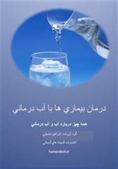 کتاب درمان بیماری ها با آب درمانی