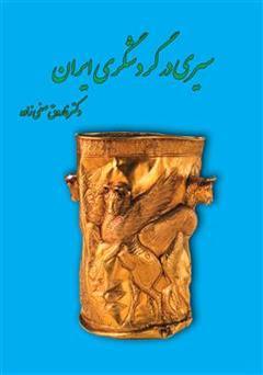 کتاب سیری در گردشگری ایران