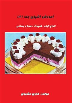 کتاب آموزش آشپزی جلد 4: شیرینی پزی (انواع کیک و کمپوت و بستنی)