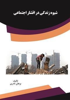 دانلود کتاب شیوه زندگی در اقشار اجتماعی