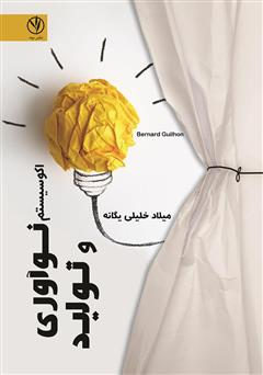 دانلود کتاب اکوسیستم نوآوری و تولید