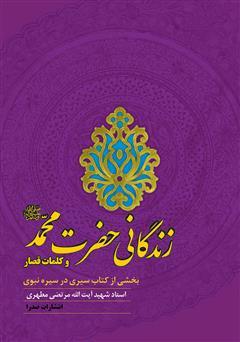 دانلود کتاب زندگانی حضرت محمد (ص) و کلمات قصار