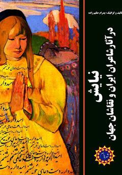 دانلود کتاب نیایش در آثار شاعران ایران و نقاشان جهان