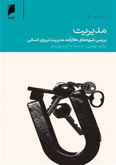کتاب مدیریت: بررسی شیوه های کارآمد مدیریت نیروی انسانی