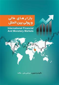 کتاب بازارهای مالی و پولی بینالملل