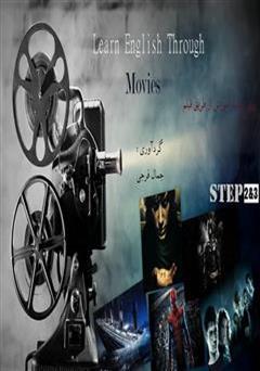 دانلود کتاب یادگیری انگلیسی از طریق فیلم - بخش دوم