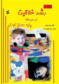 کتاب رشد خلاقیت در مرحله پایه دوران کودکی