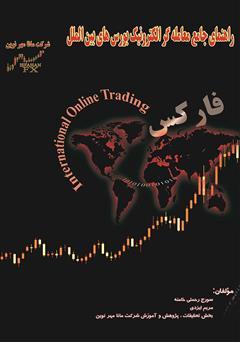 دانلود کتاب راهنمای جامع معاملهگر الکترونیک بورسهای بینالملل
