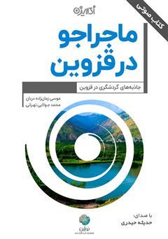 دانلود کتاب صوتی ماجراجو در قزوین