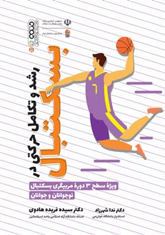 دانلود کتاب رشد و تکامل حرکتی در بسکتبال: ویژه سطح 3 دوره مربیگری بسکتبال نوجوانان و جوانان