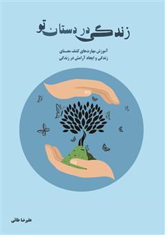 دانلود کتاب زندگی در دستان تو: آموزش مهارتهای کشف معنای زندگی و ایجاد آرامش در زندگی