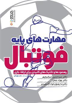 دانلود کتاب مهارتهای پایه فوتبال: رهنمودها و تکنیکهای کلیدی برای ارتقاء بازی