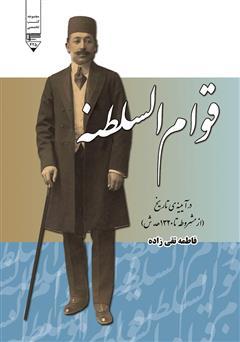 دانلود کتاب قوام السلطنه در آیینه تاریخ