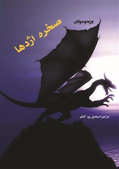 دانلود کتاب صخره اژدها: مجموعه داستان ویژه نوجوانان
