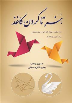 دانلود کتاب هنر تاکردن کاغذ (اوریگامی کودکان)