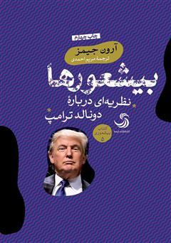 دانلود کتاب بیشعورها: نظریهای درباره دونالد ترامپ