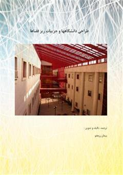 کتاب طراحی دانشگاه ها و جزییات ریز فضاها