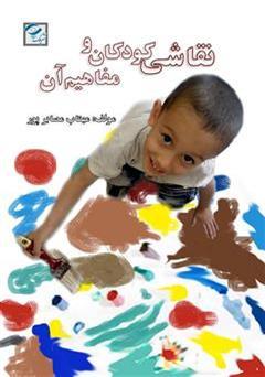 دانلود کتاب نقاشی کودکان و مفاهیم آن
