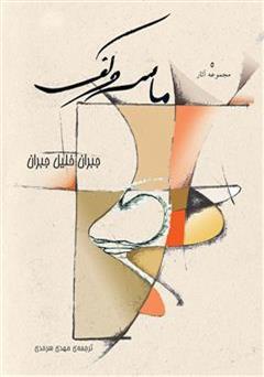 کتاب ماسه و کف