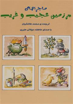 دانلود کتاب صوتی ماجراهای سرزمین عجیب و غریب