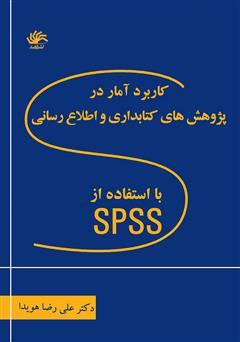 دانلود کتاب کاربرد آمار در پژوهشهای کتابداری و اطلاع رسانی با استفاده از نرم افزار اس پی اس اس