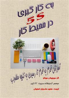دانلود کتاب به کارگیری 5S در محیط کار