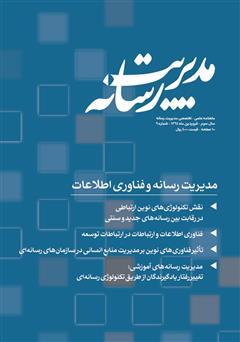 دانلود ماهنامه مدیریت رسانه - شماره 9