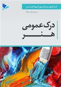 کتاب درک عمومی هنر