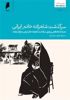 کتاب سرگذشت شاهزاده خانم ایرانی