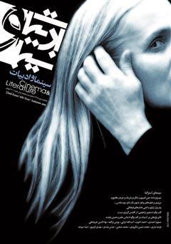 دانلود مجله سینما و ادبیات - شماره 22