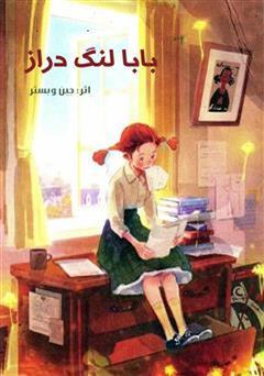 کتاب رمان بابا لنگ دراز