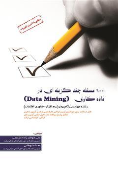 دانلود کتاب 600 مسئله چند گزینهای در داده کاوی (Data Mining)