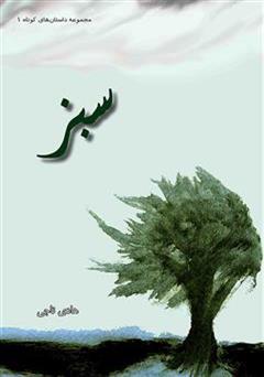 دانلود کتاب سبز (مجموعه داستان های کوتاه 1)