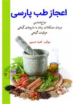 دانلود کتاب اعجاز طب پارسی