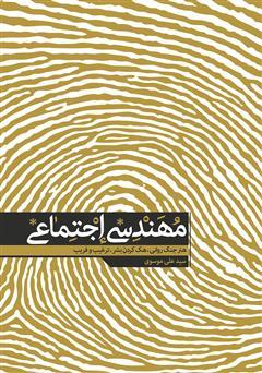 دانلود کتاب مهندسی اجتماعی: هنر جنگ روانی، هک کردن بشر، ترغیب و فریب