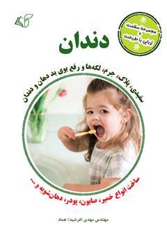 دانلود کتاب دندان