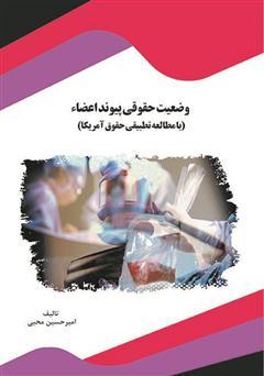 دانلود کتاب وضعیت حقوقی پیوند اعضاء (با مطالعه تطبیقی حقوق آمریکا)