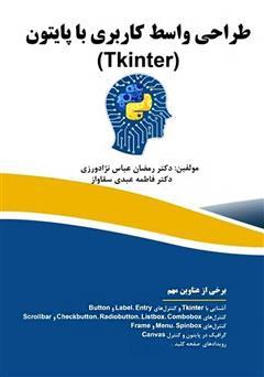 دانلود کتاب طراحی واسط کاربری با پایتون (Tkinter)