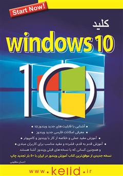 دانلود کتاب کلید Windows 10