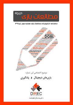 کتاب ماهنامه مطالعات بازی: دریچه - شماره دوم: یادگیری و بازیهای دیجیتال