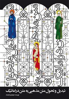 کتاب تبدیل و تحول متن مذهبی به متن دراماتیک
