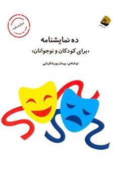 کتاب ده نمایشنامه برای کودکان و نوجوانان