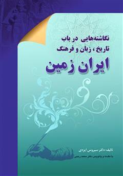 دانلود کتاب نگاشته هایی در باب تاریخ، زبان و فرهنگ ایران زمین
