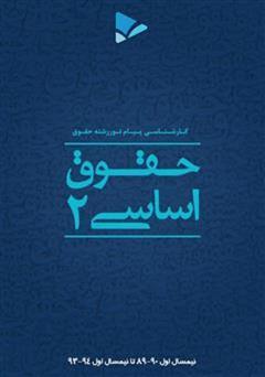 کتاب حقوق اساسی (2)