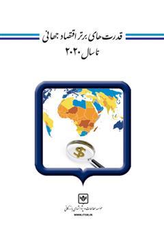 دانلود کتاب قدرتهای برتر اقتصاد جهانی تا سال 2020