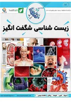 کتاب زیست شناسی شگفت انگیز (انسان)