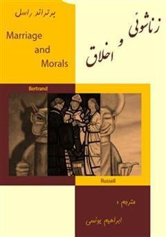 کتاب زناشویی و اخلاق