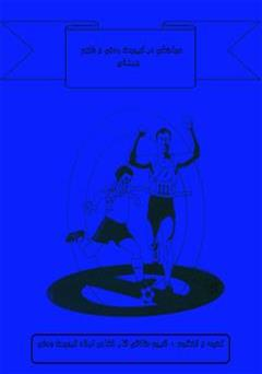 کتاب مباحثی در تربیت بدنی و علوم ورزشی